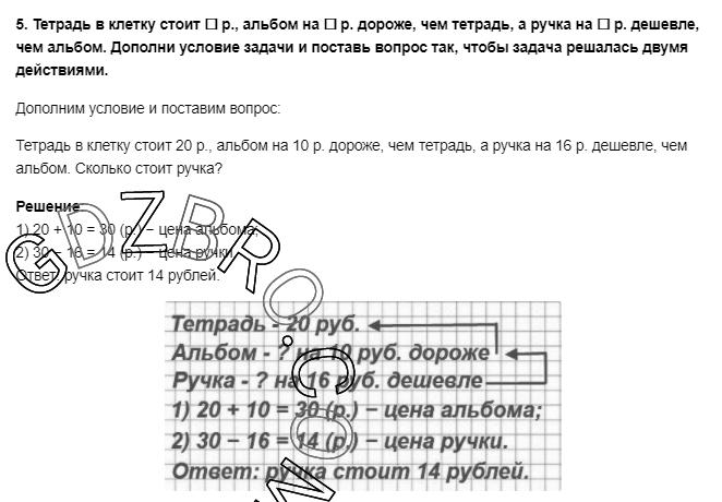 Ответ на странице 44 - 5 ГДЗ по Математике 3 класс Моро, Бантова, Бельтюкова, Часть 1, 2015 - ГДЗ с решением- 1>