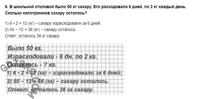 Ответ на странице 44 - 6 ГДЗ по Математике 3 класс Моро, Бантова, Бельтюкова, Часть 1, 2015 - ГДЗ с решением- 1>