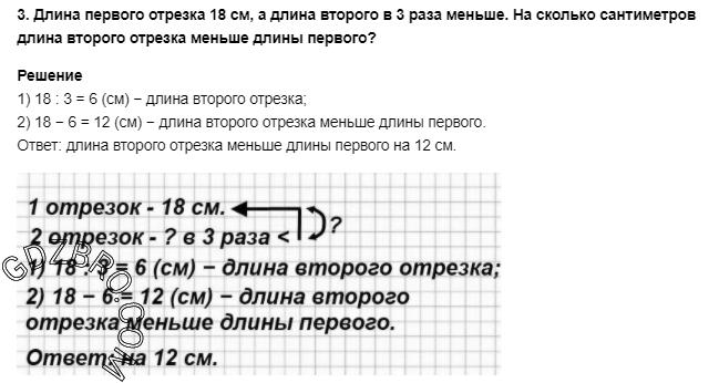 Ответ на странице 45 - 3 ГДЗ по Математике 3 класс Моро, Бантова, Бельтюкова, Часть 1, 2015 - ГДЗ с решением- 1>