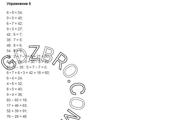 Ответ на странице 45 - 5 ГДЗ по Математике 3 класс Моро, Бантова, Бельтюкова, Часть 1, 2015 - ГДЗ с решением- 1>
