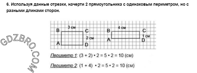 Ответ на странице 45 - 6 ГДЗ по Математике 3 класс Моро, Бантова, Бельтюкова, Часть 1, 2015 - ГДЗ с решением- 1>