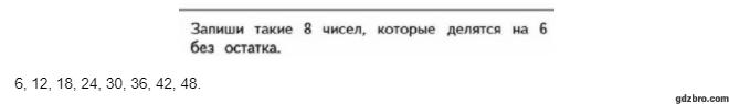 Ответ на странице 45 - 7 ГДЗ по Математике 3 класс Моро, Бантова, Бельтюкова, Часть 1, 2015 - ГДЗ с решением- 1>