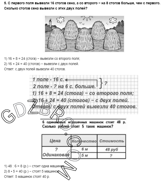 Ответ на странице 46 - 5 ГДЗ по Математике 3 класс Моро, Бантова, Бельтюкова, Часть 1, 2015 - ГДЗ с решением- 1>