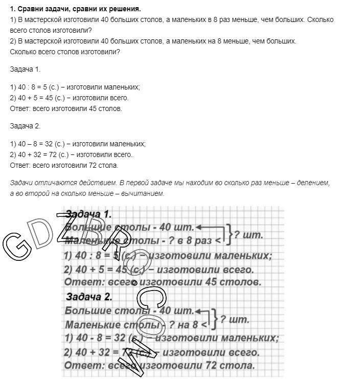 Ответ на странице 47 - 1 ГДЗ по Математике 3 класс Моро, Бантова, Бельтюкова, Часть 1, 2015 - ГДЗ с решением- 1>