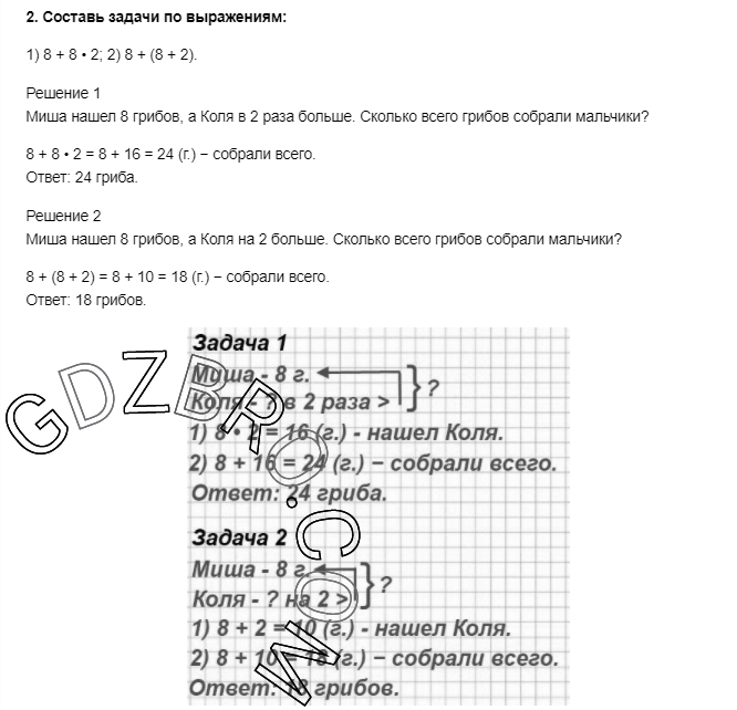 Ответ на странице 47 - 2 ГДЗ по Математике 3 класс Моро, Бантова, Бельтюкова, Часть 1, 2015 - ГДЗ с решением- 1>