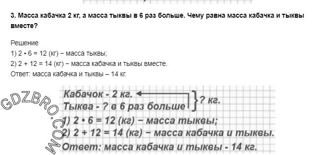Ответ на странице 47 - 3 ГДЗ по Математике 3 класс Моро, Бантова, Бельтюкова, Часть 1, 2015 - ГДЗ с решением- 1>