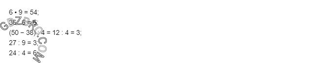 Ответ на странице 47 - 4 ГДЗ по Математике 3 класс Моро, Бантова, Бельтюкова, Часть 1, 2015 - ГДЗ с решением- 1>
