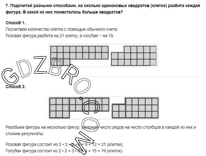 Ответ на странице 47 - 7 ГДЗ по Математике 3 класс Моро, Бантова, Бельтюкова, Часть 1, 2015 - ГДЗ с решением- 1>