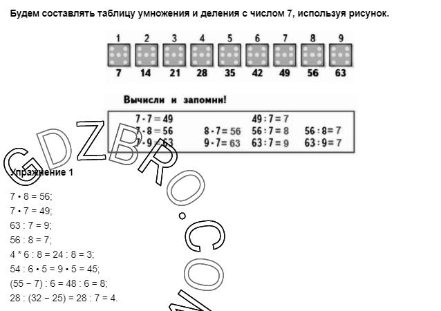 Ответ на странице 48 - 1 ГДЗ по Математике 3 класс Моро, Бантова, Бельтюкова, Часть 1, 2015 - ГДЗ с решением- 1>