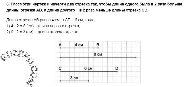 Ответ на странице 48 - 3 ГДЗ по Математике 3 класс Моро, Бантова, Бельтюкова, Часть 1, 2015 - ГДЗ с решением- 1>