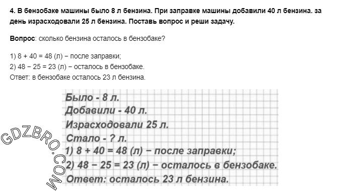 Ответ на странице 48 - 4 ГДЗ по Математике 3 класс Моро, Бантова, Бельтюкова, Часть 1, 2015 - ГДЗ с решением- 1>