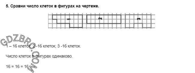 Ответ на странице 48 - 5 ГДЗ по Математике 3 класс Моро, Бантова, Бельтюкова, Часть 1, 2015 - ГДЗ с решением- 1>