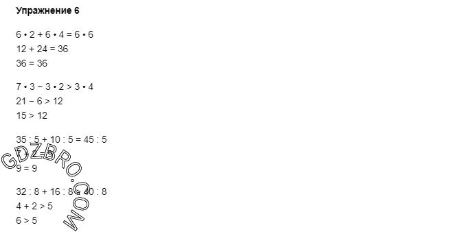 Ответ на странице 48 - 6 ГДЗ по Математике 3 класс Моро, Бантова, Бельтюкова, Часть 1, 2015 - ГДЗ с решением- 1>