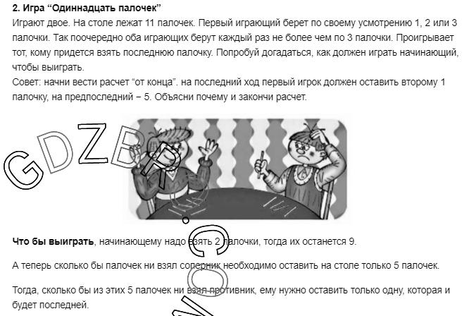 Ответ на странице 49 - 2 ГДЗ по Математике 3 класс Моро, Бантова, Бельтюкова, Часть 1, 2015 - ГДЗ с решением- 1>