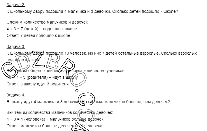 Ответ на странице 4 - 2 ГДЗ по Математике 3 класс Моро, Бантова, Бельтюкова, Часть 1, 2015 - ГДЗ с решением- 2>