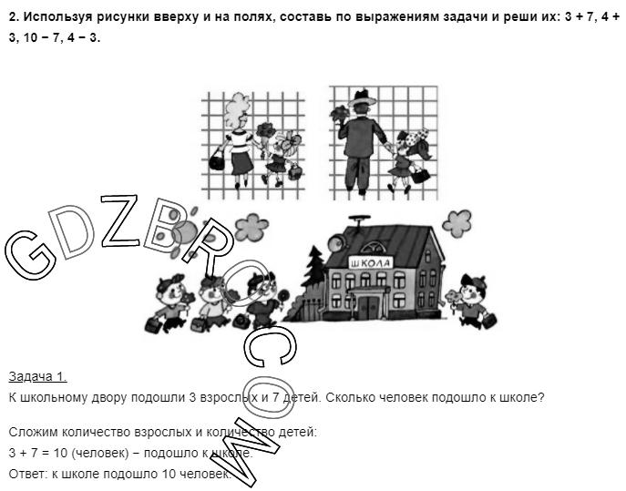 Ответ на странице 4 - 2 ГДЗ по Математике 3 класс Моро, Бантова, Бельтюкова, Часть 1, 2015 - ГДЗ с решением- 1>