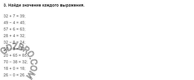 Ответ на странице 4 - 3 ГДЗ по Математике 3 класс Моро, Бантова, Бельтюкова, Часть 1, 2015 - ГДЗ с решением- 1>