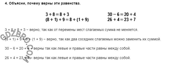 Ответ на странице 4 - 4 ГДЗ по Математике 3 класс Моро, Бантова, Бельтюкова, Часть 1, 2015 - ГДЗ с решением- 1>
