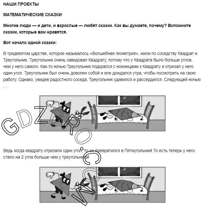 Ответ на странице 50 - 1 ГДЗ по Математике 3 класс Моро, Бантова, Бельтюкова, Часть 1, 2015 - ГДЗ с решением- 1>