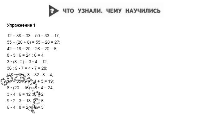 Ответ на странице 52 - 1 ГДЗ по Математике 3 класс Моро, Бантова, Бельтюкова, Часть 1, 2015 - ГДЗ с решением- 1>
