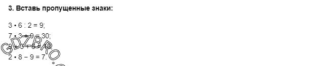 Ответ на странице 52 - 3 ГДЗ по Математике 3 класс Моро, Бантова, Бельтюкова, Часть 1, 2015 - ГДЗ с решением- 1>