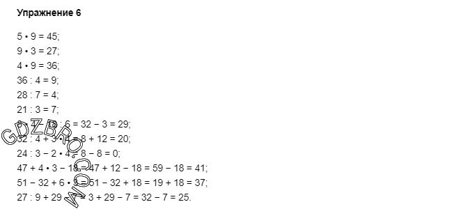 Ответ на странице 52 - 6 ГДЗ по Математике 3 класс Моро, Бантова, Бельтюкова, Часть 1, 2015 - ГДЗ с решением- 1>