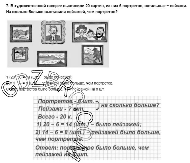 Ответ на странице 52 - 7 ГДЗ по Математике 3 класс Моро, Бантова, Бельтюкова, Часть 1, 2015 - ГДЗ с решением- 1>