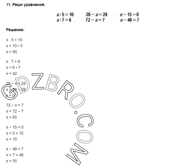 Ответ на странице 53 - 11 ГДЗ по Математике 3 класс Моро, Бантова, Бельтюкова, Часть 1, 2015 - ГДЗ с решением- 1>
