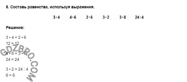 Ответ на странице 53 - 8 ГДЗ по Математике 3 класс Моро, Бантова, Бельтюкова, Часть 1, 2015 - ГДЗ с решением- 1>