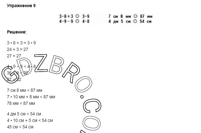 Ответ на странице 53 - 9 ГДЗ по Математике 3 класс Моро, Бантова, Бельтюкова, Часть 1, 2015 - ГДЗ с решением- 1>