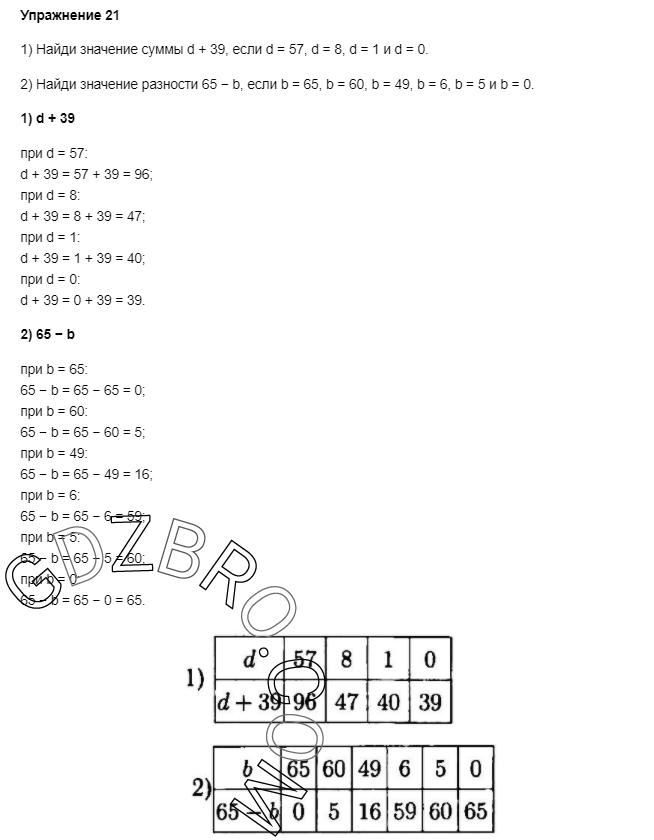 Ответ на странице 54 - 21 ГДЗ по Математике 3 класс Моро, Бантова, Бельтюкова, Часть 1, 2015 - ГДЗ с решением- 1>