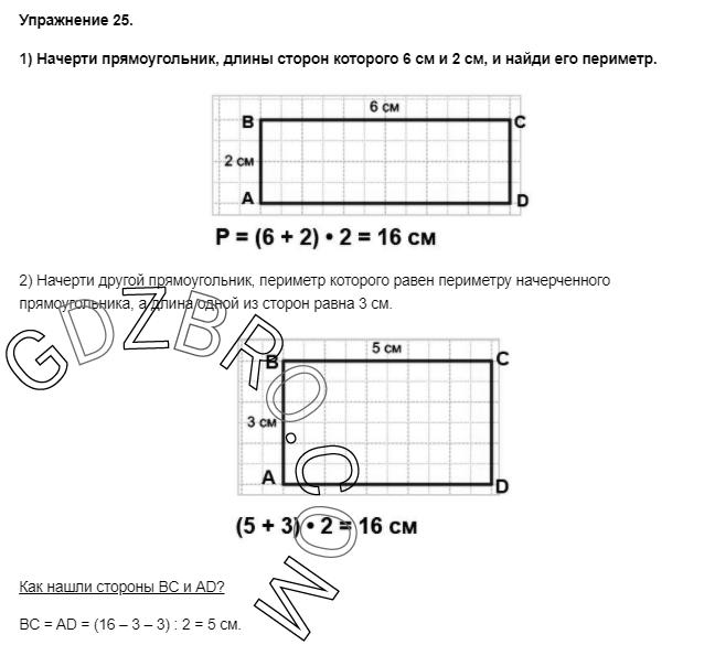 Ответ на странице 55 - 25 ГДЗ по Математике 3 класс Моро, Бантова, Бельтюкова, Часть 1, 2015 - ГДЗ с решением- 1>