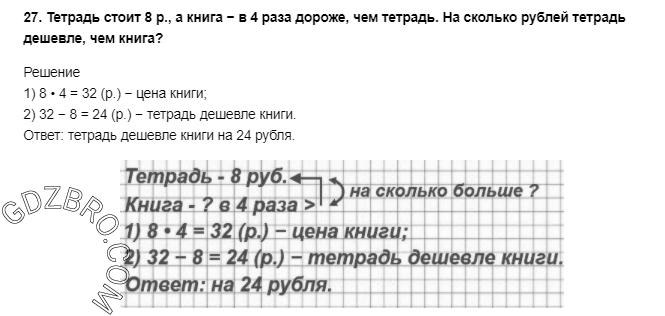Ответ на странице 55 - 27 ГДЗ по Математике 3 класс Моро, Бантова, Бельтюкова, Часть 1, 2015 - ГДЗ с решением- 1>