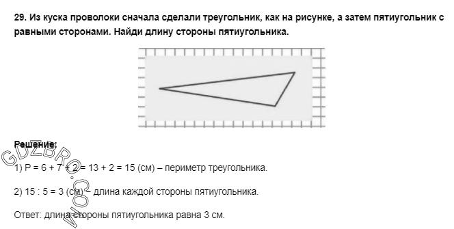Ответ на странице 55 - 29 ГДЗ по Математике 3 класс Моро, Бантова, Бельтюкова, Часть 1, 2015 - ГДЗ с решением- 1>