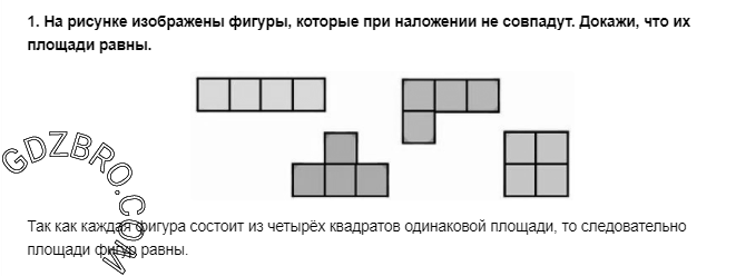Ответ на странице 57 - 1 ГДЗ по Математике 3 класс Моро, Бантова, Бельтюкова, Часть 1, 2015 - ГДЗ с решением- 1>