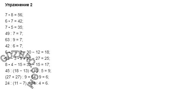 Ответ на странице 57 - 2 ГДЗ по Математике 3 класс Моро, Бантова, Бельтюкова, Часть 1, 2015 - ГДЗ с решением- 1>