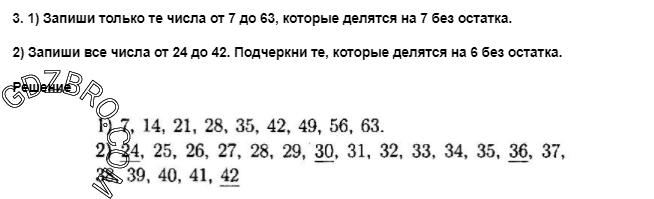 Ответ на странице 57 - 3 ГДЗ по Математике 3 класс Моро, Бантова, Бельтюкова, Часть 1, 2015 - ГДЗ с решением- 1>