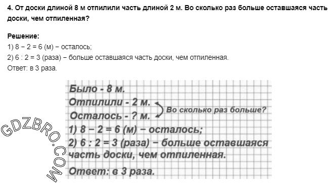 Ответ на странице 57 - 4 ГДЗ по Математике 3 класс Моро, Бантова, Бельтюкова, Часть 1, 2015 - ГДЗ с решением- 1>