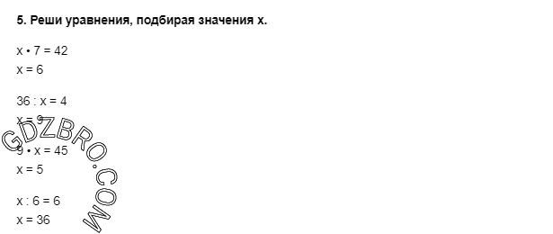 Ответ на странице 57 - 5 ГДЗ по Математике 3 класс Моро, Бантова, Бельтюкова, Часть 1, 2015 - ГДЗ с решением- 1>