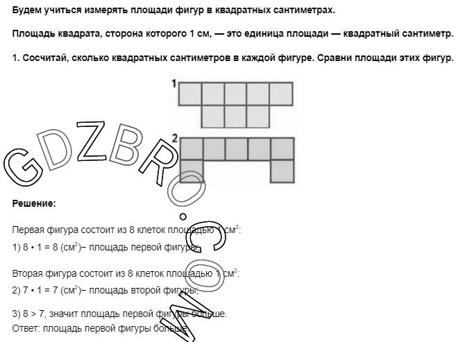 Ответ на странице 58 - 1 ГДЗ по Математике 3 класс Моро, Бантова, Бельтюкова, Часть 1, 2015 - ГДЗ с решением- 1>