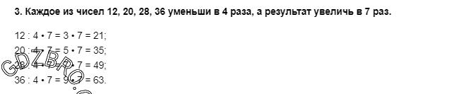 Ответ на странице 58 - 3 ГДЗ по Математике 3 класс Моро, Бантова, Бельтюкова, Часть 1, 2015 - ГДЗ с решением- 1>