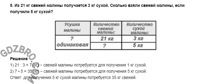 Ответ на странице 58 - 5 ГДЗ по Математике 3 класс Моро, Бантова, Бельтюкова, Часть 1, 2015 - ГДЗ с решением- 1>
