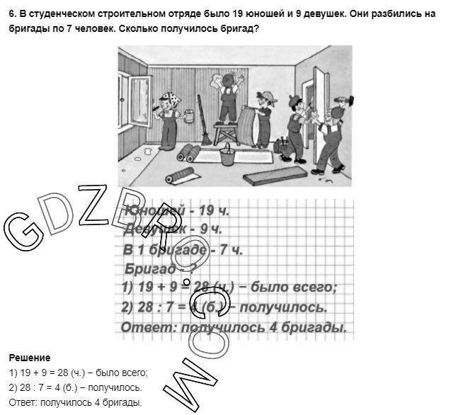 Ответ на странице 59 - 6 ГДЗ по Математике 3 класс Моро, Бантова, Бельтюкова, Часть 1, 2015 - ГДЗ с решением- 1>