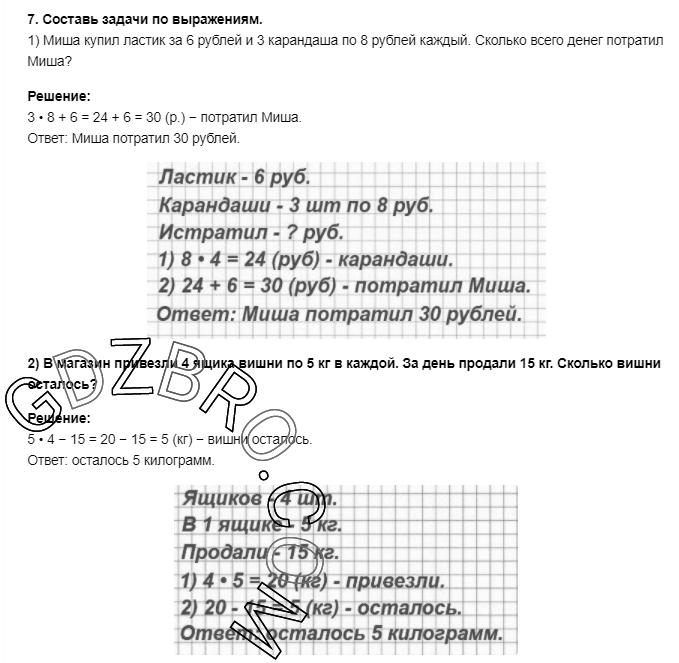 Ответ на странице 59 - 7 ГДЗ по Математике 3 класс Моро, Бантова, Бельтюкова, Часть 1, 2015 - ГДЗ с решением- 1>