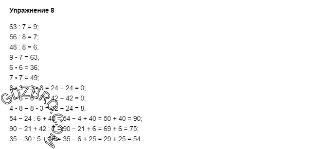 Ответ на странице 59 - 8 ГДЗ по Математике 3 класс Моро, Бантова, Бельтюкова, Часть 1, 2015 - ГДЗ с решением- 1>