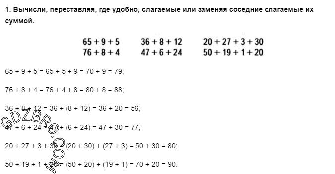 Ответ на странице 5 - 1 ГДЗ по Математике 3 класс Моро, Бантова, Бельтюкова, Часть 1, 2015 - ГДЗ с решением- 1>