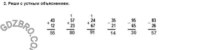 Ответ на странице 5 - 2 ГДЗ по Математике 3 класс Моро, Бантова, Бельтюкова, Часть 1, 2015 - ГДЗ с решением- 1>