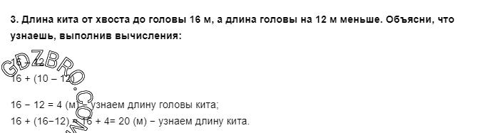Ответ на странице 5 - 3 ГДЗ по Математике 3 класс Моро, Бантова, Бельтюкова, Часть 1, 2015 - ГДЗ с решением- 1>