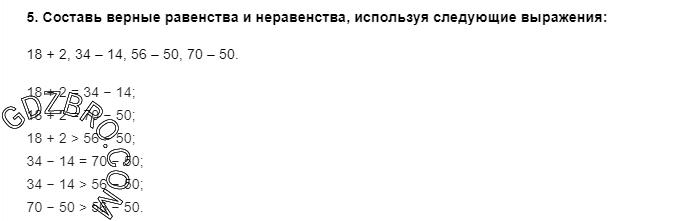 Ответ на странице 5 - 5 ГДЗ по Математике 3 класс Моро, Бантова, Бельтюкова, Часть 1, 2015 - ГДЗ с решением- 1>