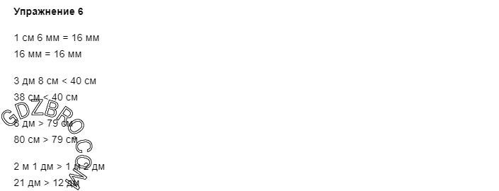 Ответ на странице 5 - 6 ГДЗ по Математике 3 класс Моро, Бантова, Бельтюкова, Часть 1, 2015 - ГДЗ с решением- 1>